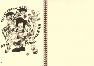 1977 3-İ Sayfa10